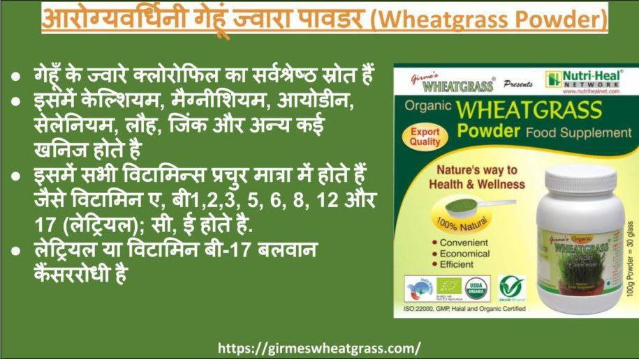 आरोग्यवर्धिनी गेहूँ ज्वारा पावडर (Wheatgrass Powder)