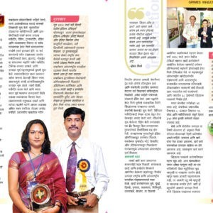 Amrutwel Business Magazine