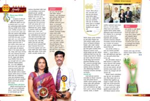 Amrutwel Business Magazine